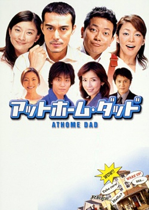 image of drama At Home Dad [JDRAMA]